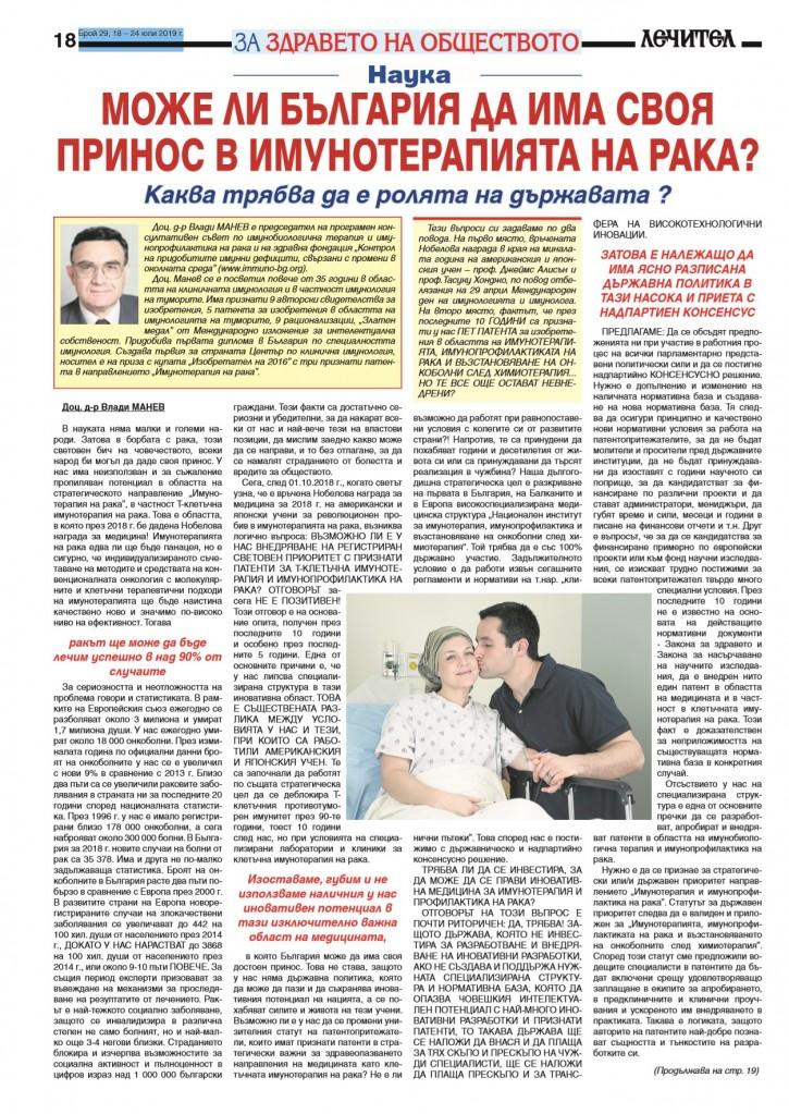 в. Лечител - може ли България да има своя принос в имунотерапията на рака